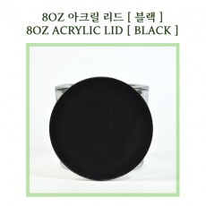 8OZ 아크릴 리드 [ 블랙 ] 8OZ ACRYLIC LID [ BLACK ]